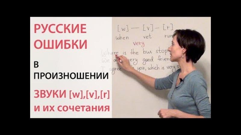 Сочетания английских звуков v, w, r – произносим правильно