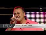 Валерий Курас - По капельки вина, Юрмала Шансон 2013