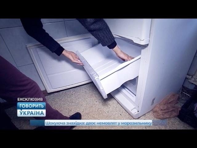 Шокирующая находка двое младенцев в морозильнике (полный выпуск) | Говорить Україна