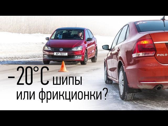 Какие шины лучше работают на морозе Шипы и фрикционки липучки на льду и асфальте
