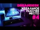 РАБОЧЕЕ МЕСТО МЕЧТЫ - dreamdesk ep4