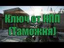 Escape from Tarkov: Ключ от КПП (военной базы) - Таможня