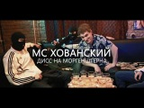 MC ХОВАНСКИЙ - ДИСС НА МОРГЕНШТЕРНА. ПАРОДИЯ #18 NR
