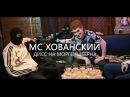 MC ХОВАНСКИЙ - ДИСС НА МОРГЕНШТЕРНА. ПАРОДИЯ 18