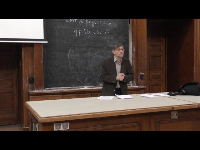 Савельев-Трофимов А. Б. - Введение в квантовую физику - Развитие квантовой физики (Лекция 1)