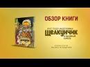Щелкунчик и Мышиный Король Гофман - Обзор книги - иллюстрации Оксаны Игнащенко