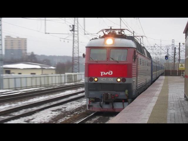 Электровоз ЧС7-106 с поездом№024Ш Одесса-Москва станция Нара 27.12.2017