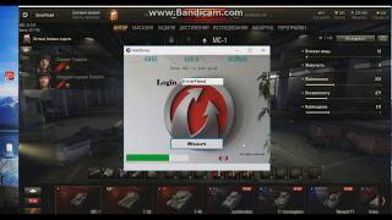 NEW Золото WORLD OF TANKS 0.9.21 и покупка танка(РАБОТАЕТ)