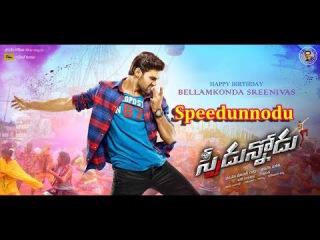 Speedunnodu (2017) New Released Full Hindi Dubbed Movie | Bellamkonda Sreenivas, Tamannaah Bhatia