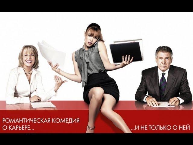 «Доброе утро» Смотреть русский трейлер комедии
