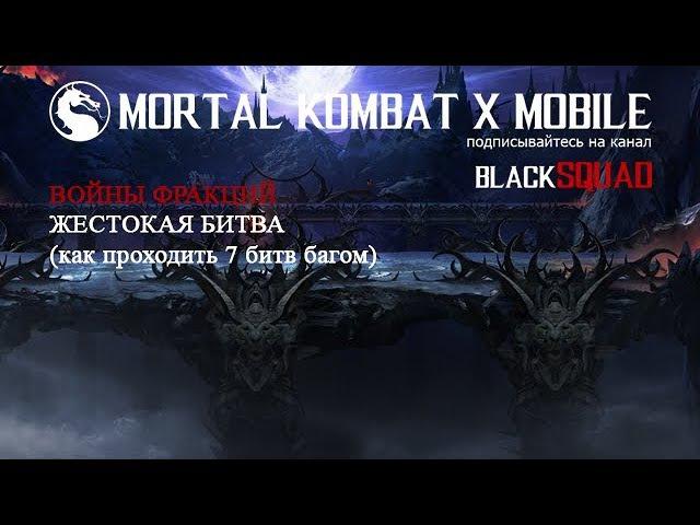 Как пройти ЖЕСТОКУЮ БИТВУ / ВОЙНЫ ФРАКЦИЙ / MORTAL KOMBAT X Mobile / BlackSQUAD
