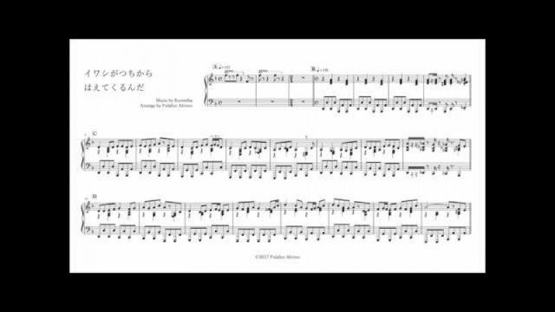 【楽譜あり】「イワシがつちからはえてくるんだ」ピアノアレンジ