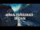 Акмаль Холходжаев Окутала Половина моя текст полная версия