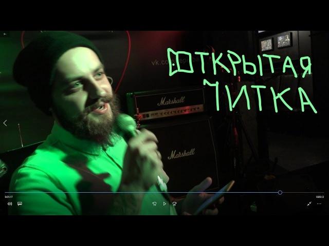 Открытая ЧИТКА 1.11.17: Петербург Достоевского - Ас-саляму алейкум!