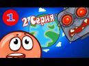 КРАСНЫЙ ШАР Спасает Землю и победил БОССА 2 серия RED BALL 4 1