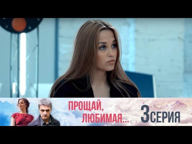 Прощай, любимая - Серия 3/ 2014 / Сериал / HD 1080p