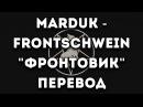 ПЕРЕВОД ПЕСНИ Marduk Frontschwein Фронтовик англ рус субтитры
