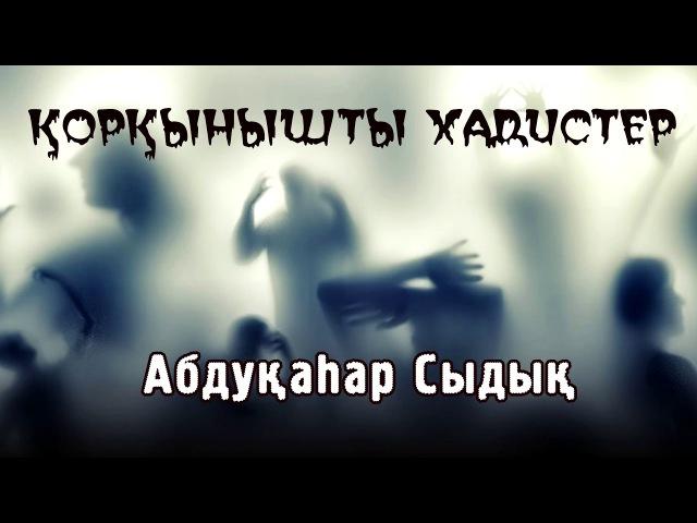 12 Қорқынышты хадистер / Абдуқаһар Сыдық