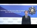ДВК признали экстремистской организацией Генпрокуратура Казахстана