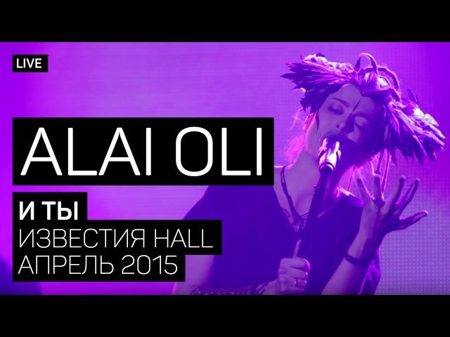 Alai Oli И ты Концерт с оркестром Live 2015