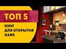 ТОП 5 книг для открытия кафе