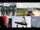 Россия начала масштабные учения. Указ о мобилизации.