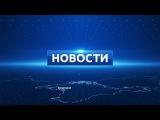 20:30 Специальный выпуск новостей Евпатории 18 марта 2018 г. Евпатория ТВ