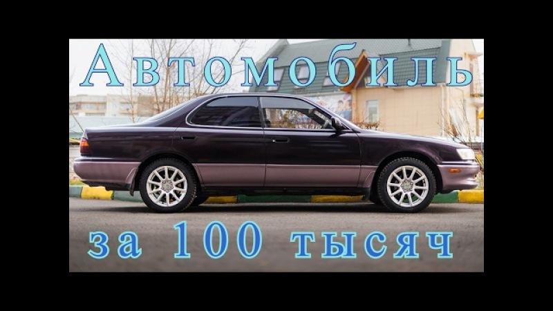 Автомобиль за 100 тысяч рублей - Toyota- Camry / Vista 3-го поколения