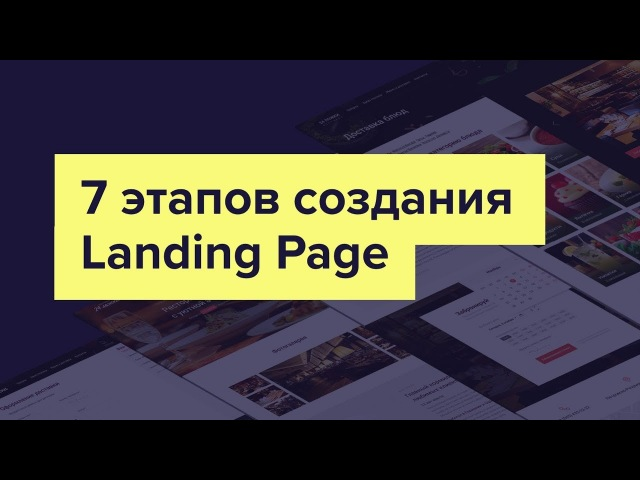 7 этапов создания Landing Page. Пошаговый алгоритм.
