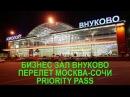 Бизнес зал Внуково, Priority pass. Летим из Москвы в Сочи