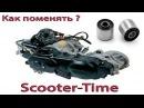 Замена Сайлент-Блоков Двигателя на Скутере, на примере 139QMB