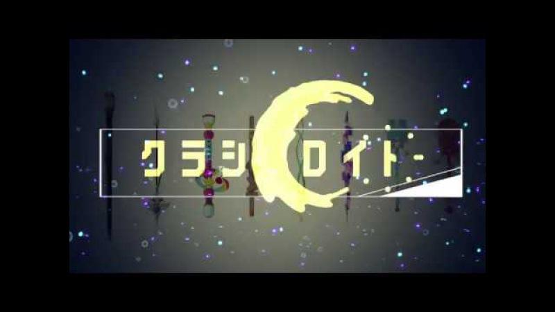 【CL】クラシカロイド合作動画【企画】