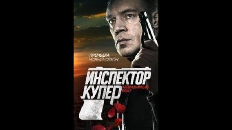 """""""Инспектор Купер"""" 1 сезон Смерть звезды 13 серия"""