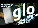Glo от British American Tobacco Обзор