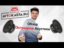 Эстрадная Акустика - Ural, Dynamic State, Pride, Kicx, Machete и другие бренды!