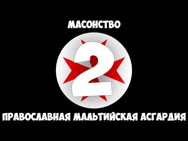 Масонство - Часть 2: Православная Мальтийская Асгардия.