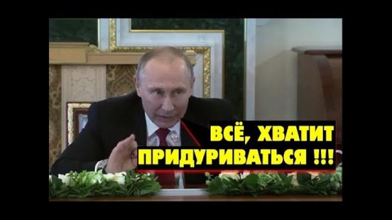 ГОРДОСТЬ ЗА СТРАНУ И ПРЕЗИДЕНТА. Путин - Это видео будут вспоминать ещё 10-тилетия вперёд