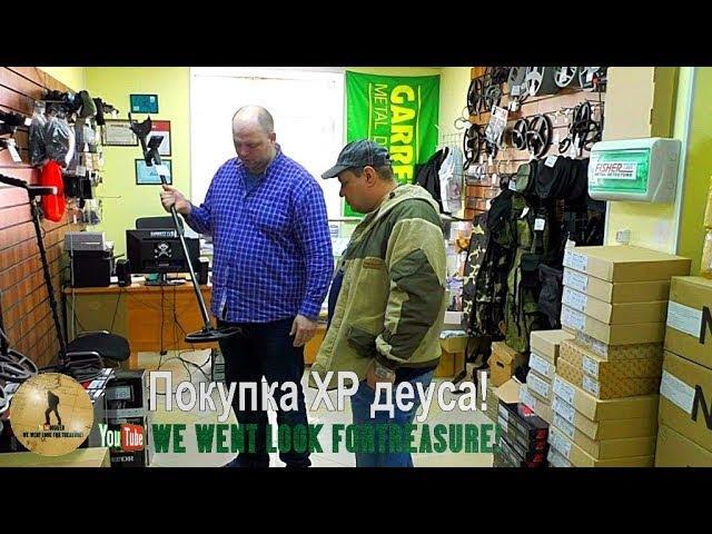 Где купить металлоискатель хр деус