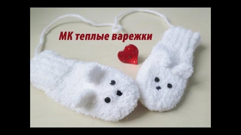 Вязаные варежки мишки.Вязаные варежки для малышей и деток.