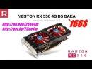Yeston Radeon rx550 Видеокарта 4 ГБ GDDR5 128bit HDMI DVI DP 512sp 2018