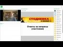 Вебинар для участников проекта Стодневка - экспедиция к новому Я, 31.05.2017