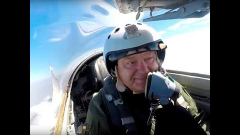 ШОК Порошенко пукнул во время полета на истребителе