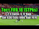 Тест FIFA 18 (Steampunks) запуск на слабом ПК (2-4 Cores, 4-12 Ram, GeF 6305501060, Rad 7870)