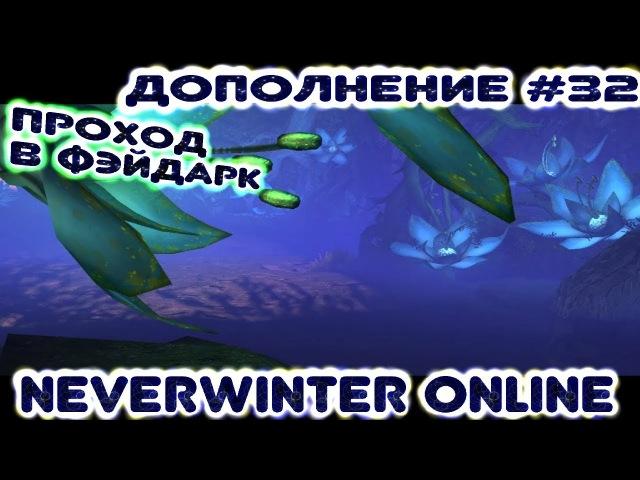 Дополнение 32 - Проход в Фэйдарк. Neverwinter Online (прохождение)