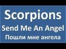 Scorpions - Send Me An Angel - текст, перевод, транскрипция