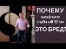 Расчет оптимальной глубины для шкафов купе Встроенные шкафы купе на заказ в Бря