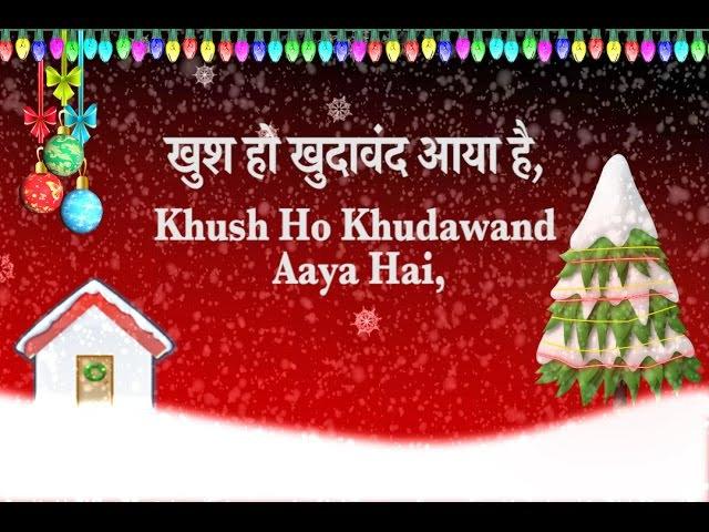 खुश हो खुदावंद आया है - Khush Ho Khudawand Aaya Hai