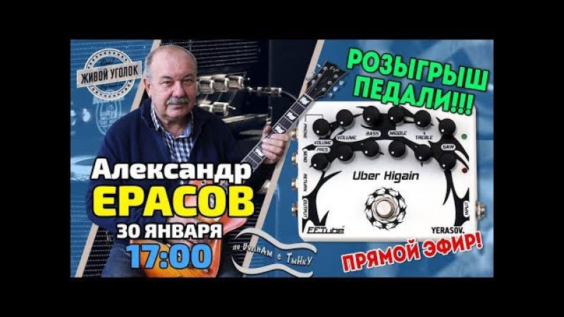 Выпуск 20: В гостях Александр Ерасов