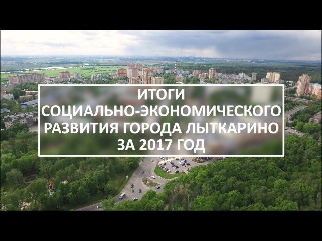 Фильм о деятельности городской Администрации за 2017 год