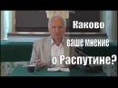Каково ваше мнение о Распутине Осипов А И